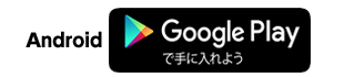 Android(Google Play)